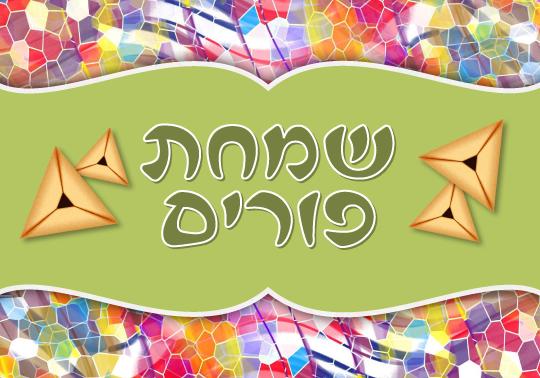 Purim-Card-2