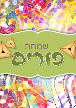 Purim-Card-4